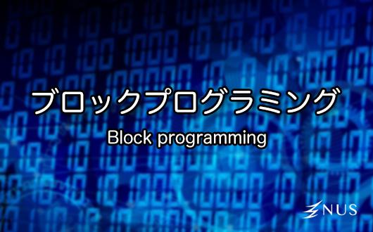 ブロックプログラミング