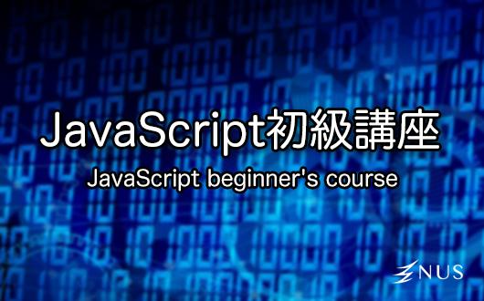 JavaScript初級講座