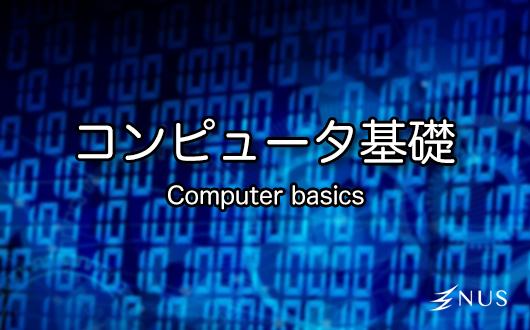 コンピュータ基礎