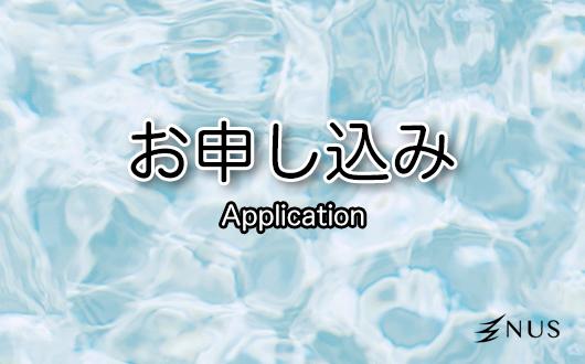 コンピュータ・アカデミー お申込について